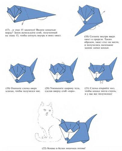 Как сделать кошку. и из бумаги