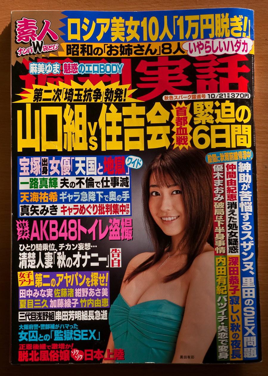 Эротические журналы из японии фотографии 28 фотография