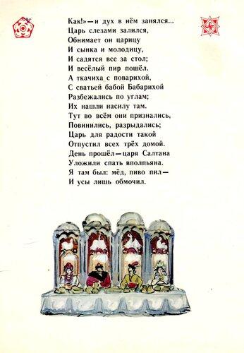 Пушкин А. Сказка о царе Салтане