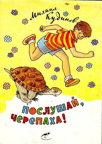 Послушай, черепаха! Художник Вальк Генрих