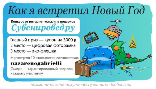 конкурс от интернет-магазина