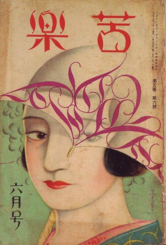 Japan magazine 1928