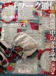 Patchwork Quilt Tsushin