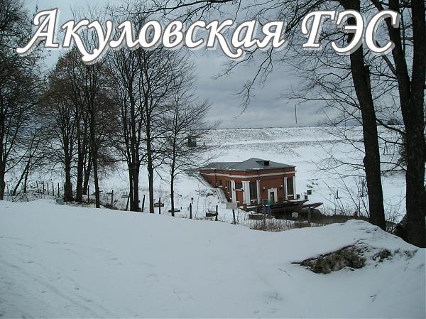 Акуловская ГЭС.png