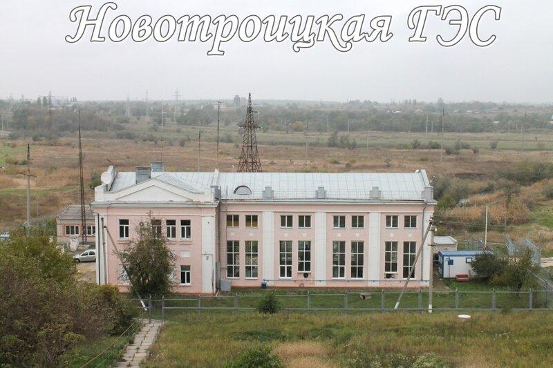 Новотроицкая ГЭС.jpg
