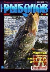 Журнал Книга Рыболов № 8 2013