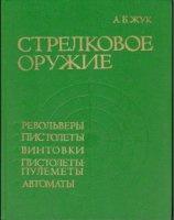 Книга Книга: Стрелковое оружие djvu 49Мб