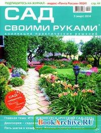 Книга Сад своими руками № 3 2014