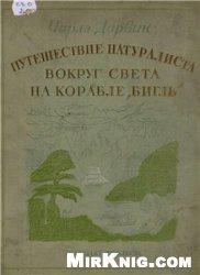 """Книга Путешествие натуралиста вокруг света на корабле """"Бигль"""""""
