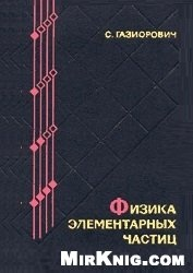 Книга Физика элементарных частиц