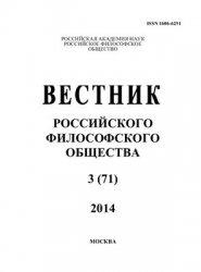 Журнал Вестник Российского философского общества №3 2014
