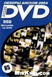 Журнал DVD Guide. Обзоры дисков. 350 фильмов на DVD № 1 2004
