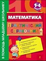 Книга Математика: практический справочник. 1-4 классы