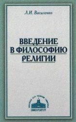 Книга Введение в философию религии