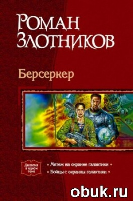 Книга Роман Злотников - Берсерки (серия аудиокниг)