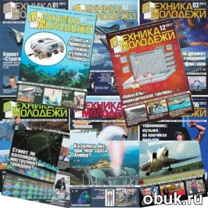 Журнал Комплект журналов «Техника — молодёжи» (№№ 1-12) за 2012 год