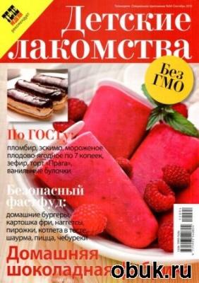 Книга Теленеделя. Специальное приложение №94 (сентябрь 2012). Детские лакомства