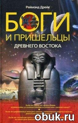 Книга Боги и пришельцы Древнего Востока