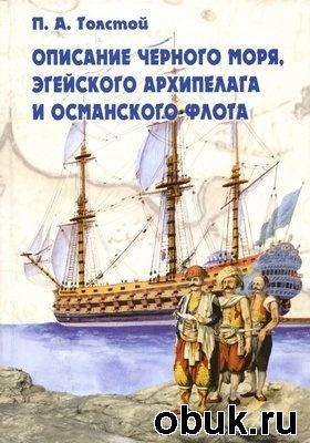 Книга Описание Черного моря, Эгейского архипелага и османского флота