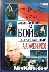 Книга Армейский рукопашный бой