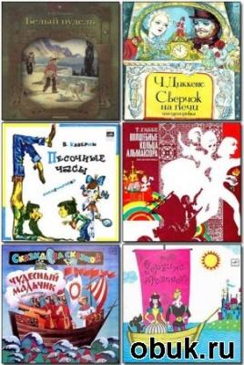 Аудиокнига Детские сказки с винила. Часть 4