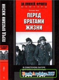 Книга Перед вратами жизни. В советском лагере для военнопленных. 1944-1947.