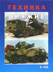 Журнал Техника и вооружение вчера сегодня завтра №4 1996