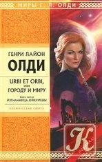 Книга Книга Urbi et orbi, или Городу и миру. Книга третья. Изгнанница Ойкумены