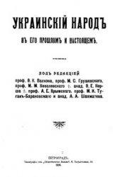 Книга Украинский народ в его прошлом и настоящем (Том 1-2)