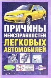 Книга Причины неисправностей легковых автомобилей