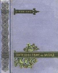 Книга Путешествие на Запад. В 4-х томах