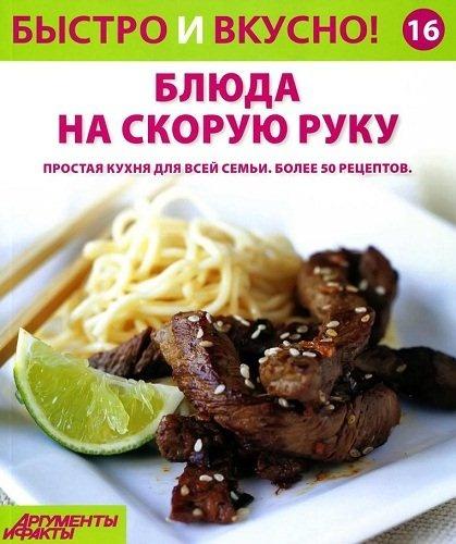 Книга Журнал:  Быстро и вкусно! №16 (2013)