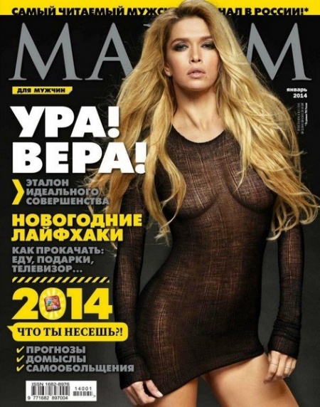 Книга Журнал: Maxim №1 [Россия] (январь 2014)