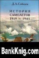Книга История самолетов 1919-1945 djvu 30,2Мб