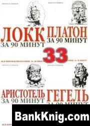 Книга 33 книги из серии За 90 минут pdf 70,93Мб