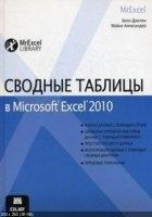 Журнал Сводные таблицы в Microsoft Excel 2010 djvu 28,15Мб