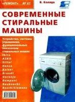 Современные стиральные машины, книга 3 (2002) PDF, DjVu pdf, djvu 134Мб скачать книгу бесплатно