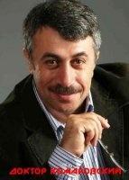 Аудиокнига Доктор Комаровский. Сборник книг pdf, doc, fb2 200Мб