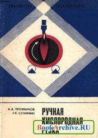Книга Ручная кислородная резка.