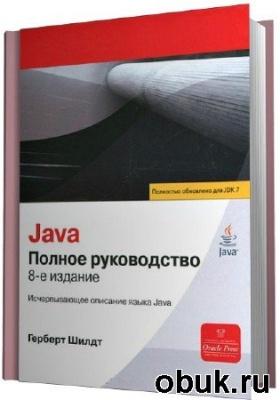 Шилдт Г. - Java. Полное руководство. 8-е изд.(+исх.)