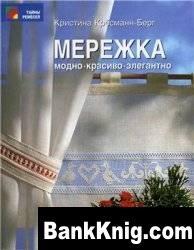 Книга Кристина Крёсманн-Берг - Мережка. Модно-красиво-элегантно pdf 28Мб