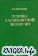Книга Основы ландшафтной экологии