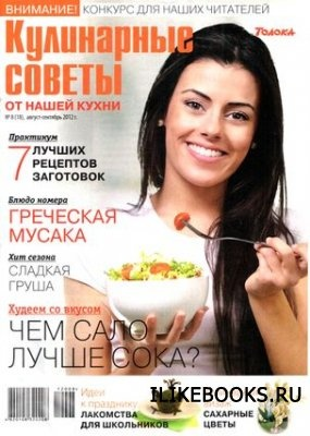 Кулинарные советы от «Нашей кухни» №8 (август – сентябрь 2012)