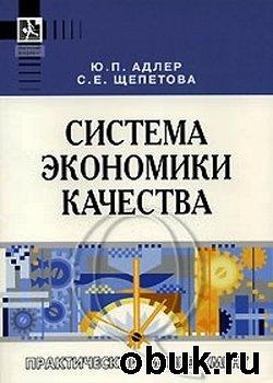 Книга Система экономики качества