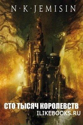 Книга Джеймисин Н.К. - Сто тысяч королевств