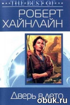 Книга Роберт Хайнлайн - Дверь в лето (аудиокнига) читает Петр Василевский
