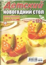 Журнал Золотая коллекция рецептов №122, 2012 Детский новогодний стол