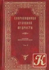 Книга Сокровищница духовной мудрости. Антология святоотеческой мысли в 12 томах (9 том)