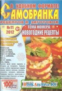 Книга Самобранка рецептов и заготовок №11, 2012 Новогодние рецепты.
