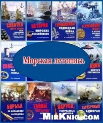 Книга Морская летопись. Серия в 23 книгах